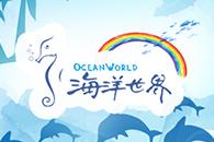 义乌海洋世界360全景虚拟游